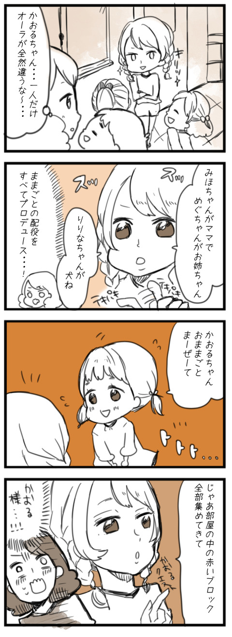 blog4コマ-2