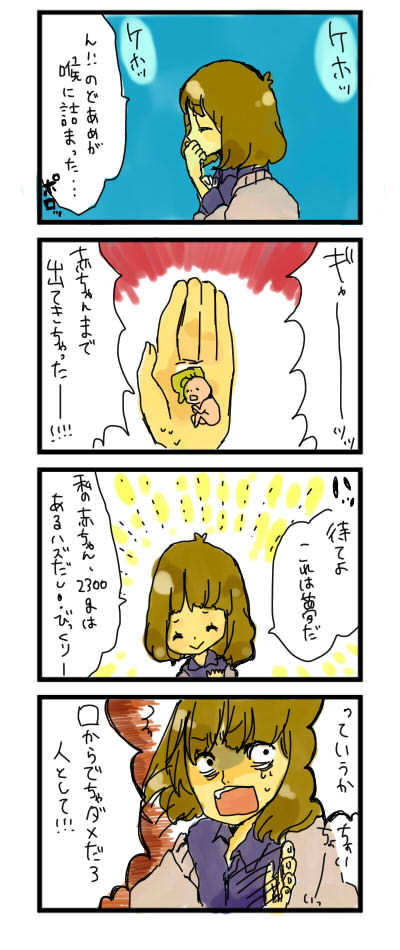 ひだまり☆マーチ