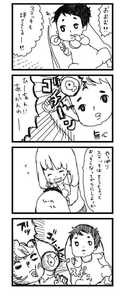 ひだまり☆マーチ -子育て奮闘絵日記-