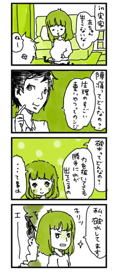 ひだまり☆マーチ -プレママ奮闘絵日記-