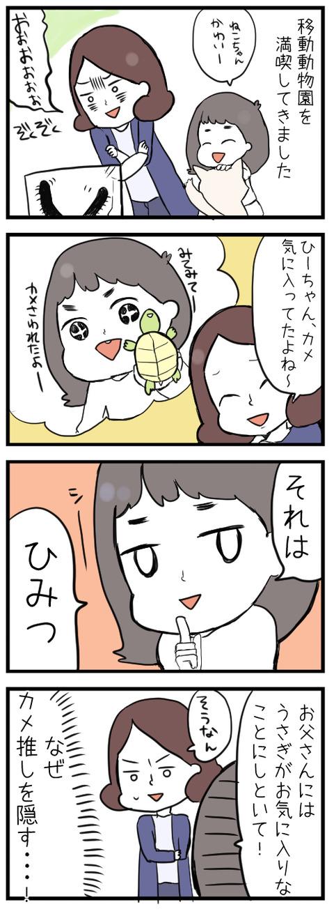 blog漫画