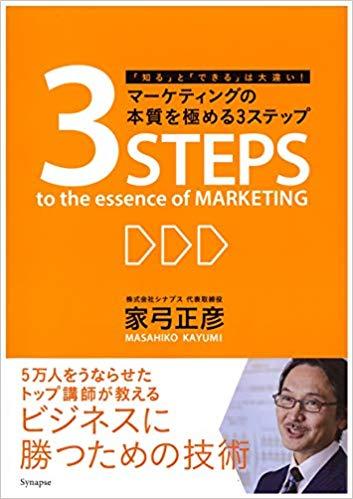 3STEPS表紙デザイン