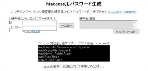 htaccess_passwordMake
