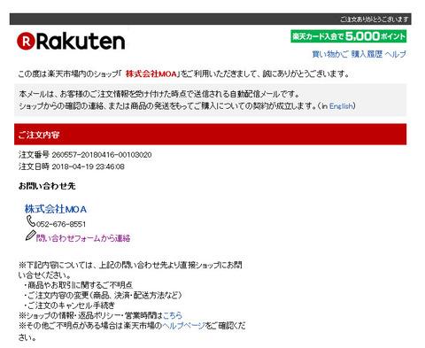 楽天市場「 株式会社MOA」を装ったウイルスメール