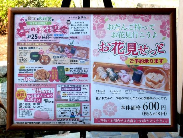 武平作・栃木本店 春のお花見会