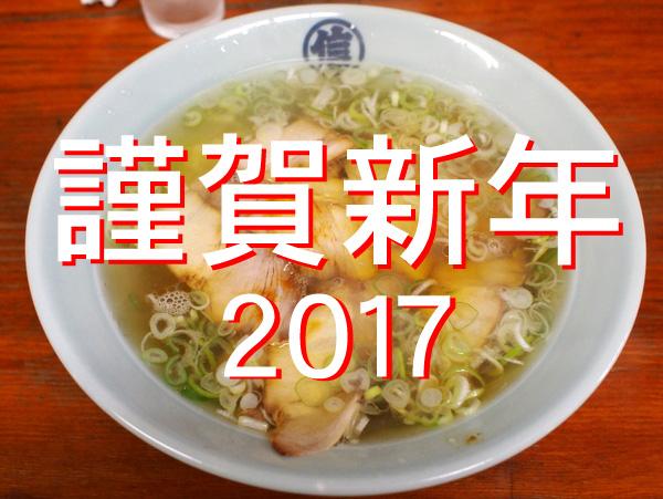 謹賀新年-2017-