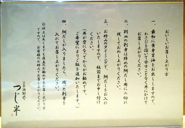 日本橋・つじ半「ぜいたく丼」