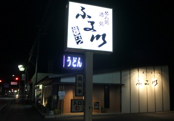 桐生・ふる川 暮六つ