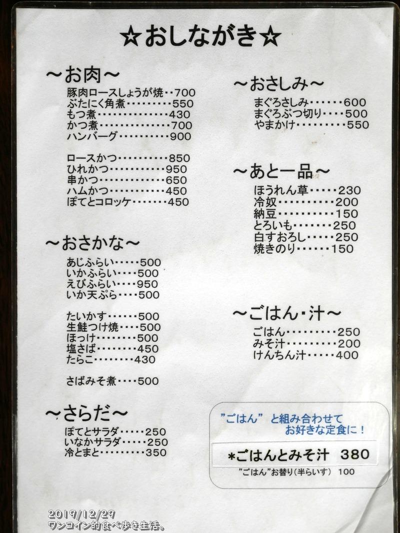 足利・勉強亭本店 メニュー