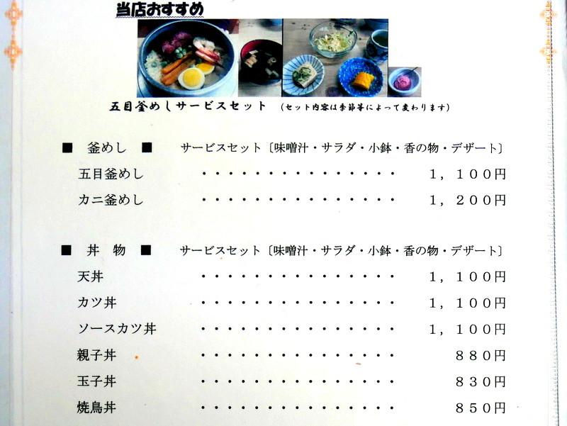 栃木市・久内釜めし店 。店内メニュー