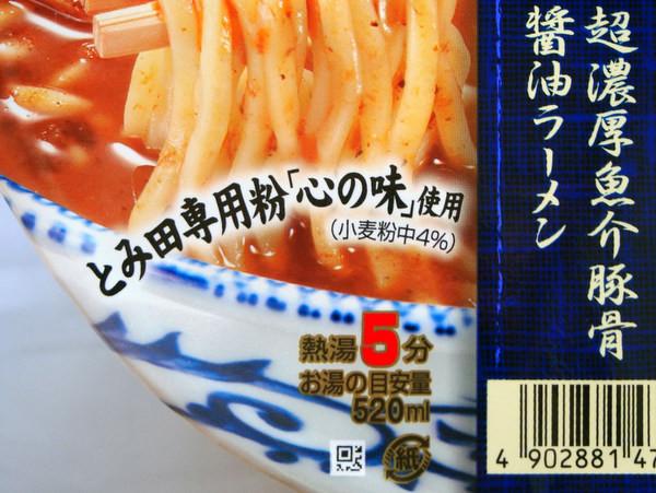 セブンプレミアム・中華蕎麦とみ田2012 (2)