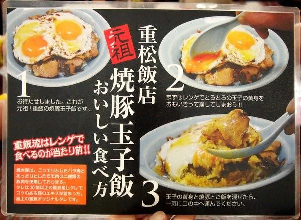 今治・重松飯店 焼豚玉子飯、食べ方指南