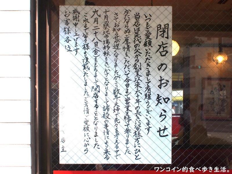 八丁堀・中華シブヤ 閉店のお知らせ