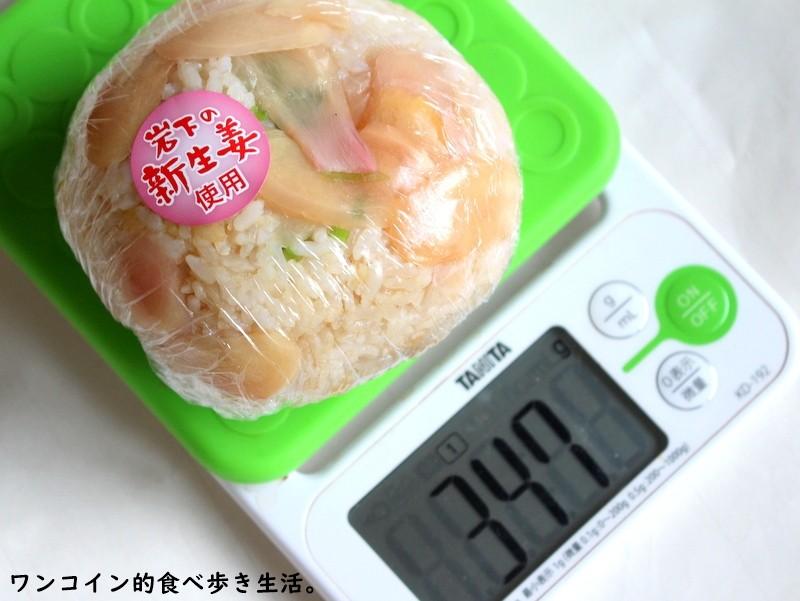 とりせん・蔵の街店。岩下の新生姜爆弾おにぎり198円