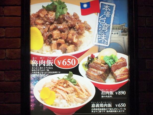劉の店・本場台湾の味