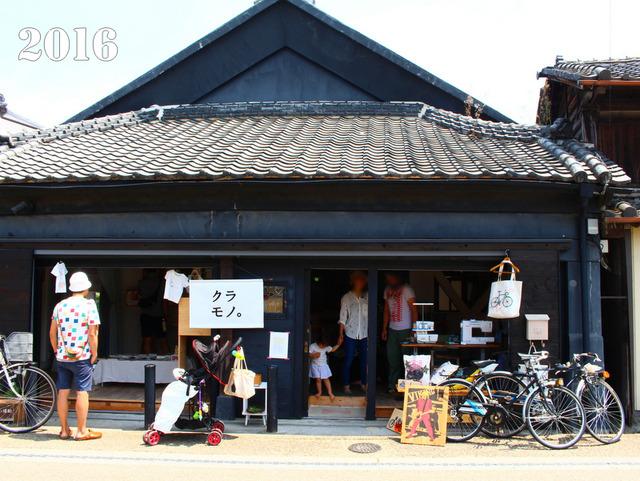 栃木市マルシェ「クラモノ。」写真は2016年