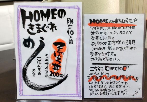 栃木市・麺堂HOME HOMEのきまぐれめし