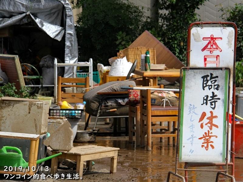 台風19号の傷跡・萬来軒