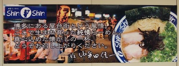 博多ラーメンShin Shin