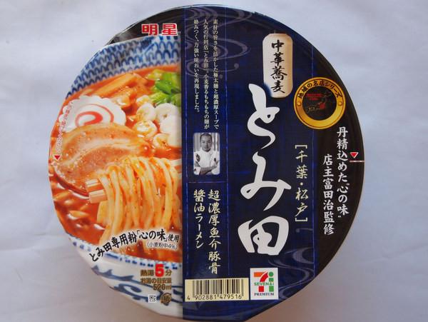 セブンプレミアム・中華蕎麦とみ田2012 (1)