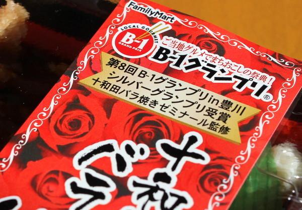 十和田バラ焼き弁当@ファミリーマート