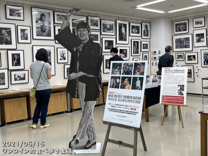 日本人で初めてビートルズを撮影したカメラマン・長谷部宏特別写真展