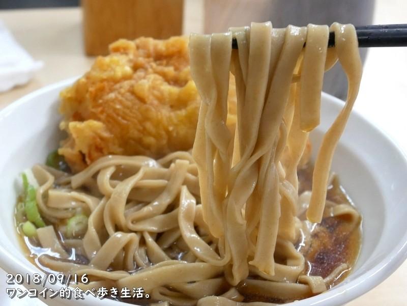京成関屋・雑賀屋本店 鶏天極上太麺そば