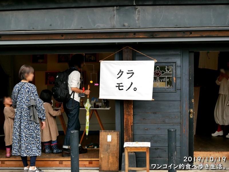 クラモノ。11 栃木市の人気マルシェ