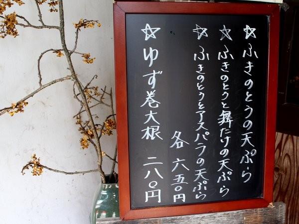 栃木市・いづるや(ふきのとうの天ぷら)