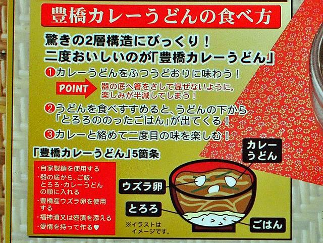 豊川カレーうどんの食べ方