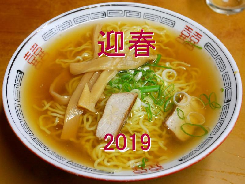迎春2019