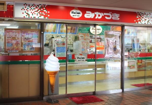 みかづき・万代店