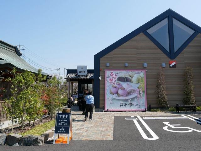 武平作・栃木本店