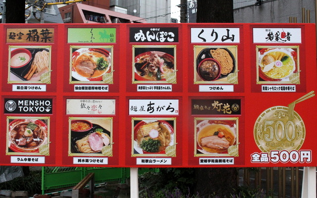 大つけ麺博・第3陣の9店舗