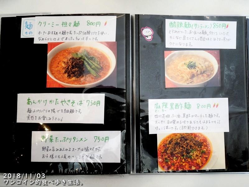 栃木市・光琳 ランチの麺メニュー