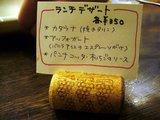 デザート350円