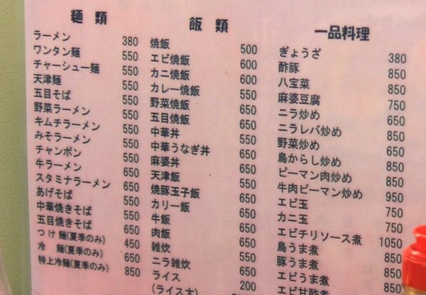 今治・重松飯店 メニュー