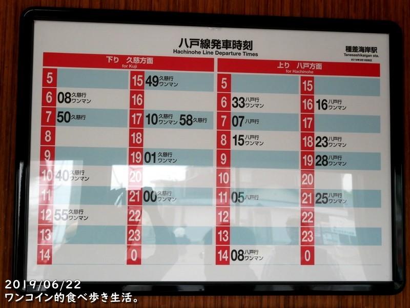JR八戸線・種差海岸駅 時刻表