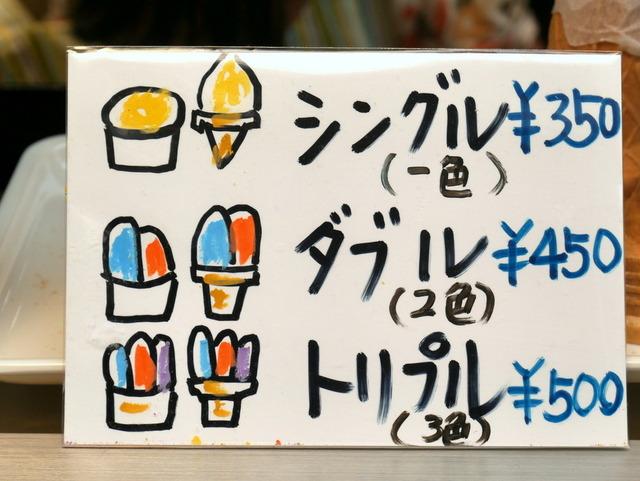 武蔵小山:タケヤ・デザートイン