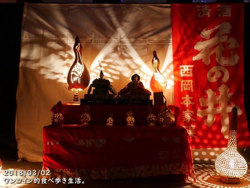 蔵元・西岡本店、ひょうたんランプのひな祭り