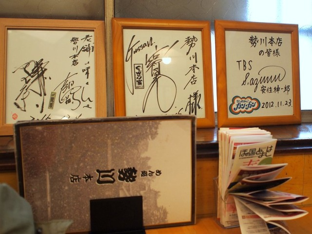 テレビ取材も度々、勢川本店