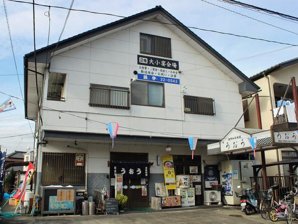 栃木市 宴会