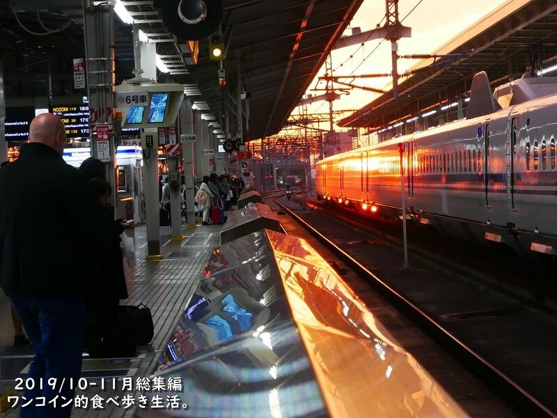 新大阪の夕陽