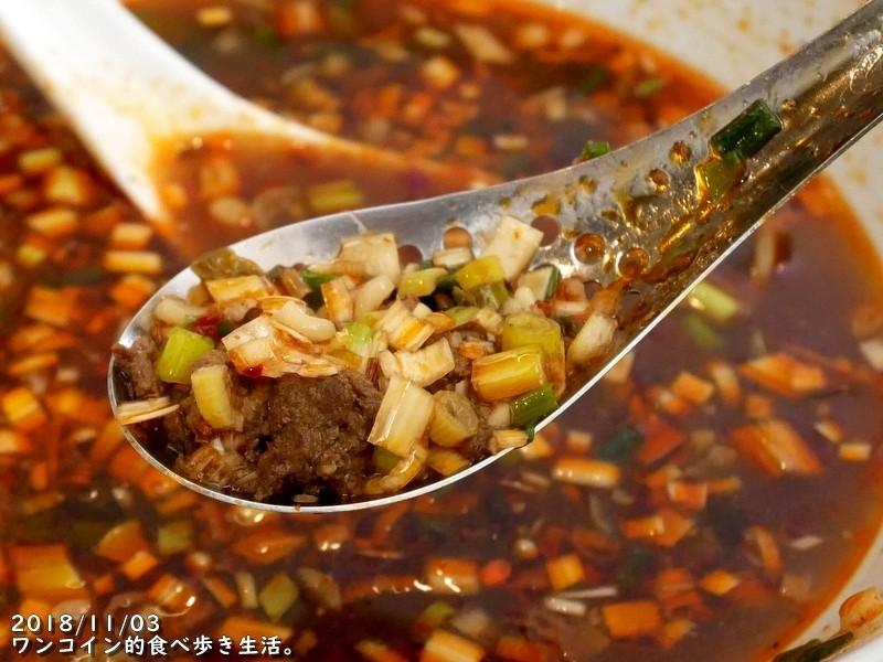 栃木市・光琳 麻辣黒酢麺