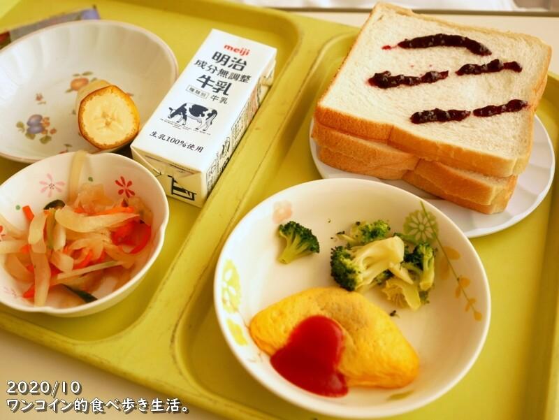 病院食:食パンとオムレツ