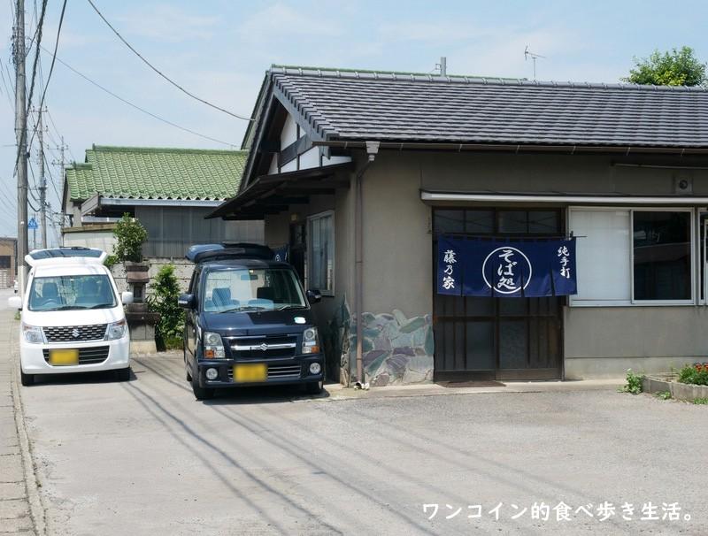 東武金崎・藤乃家。日光例幣使街道沿い