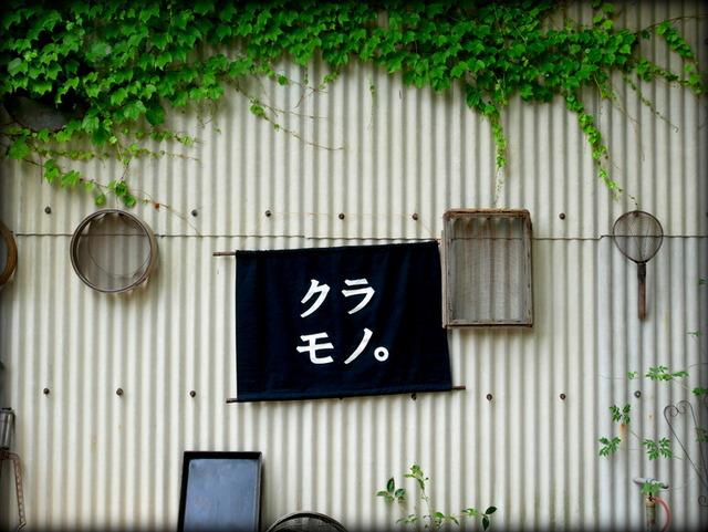 栃木市・クラモノ。10