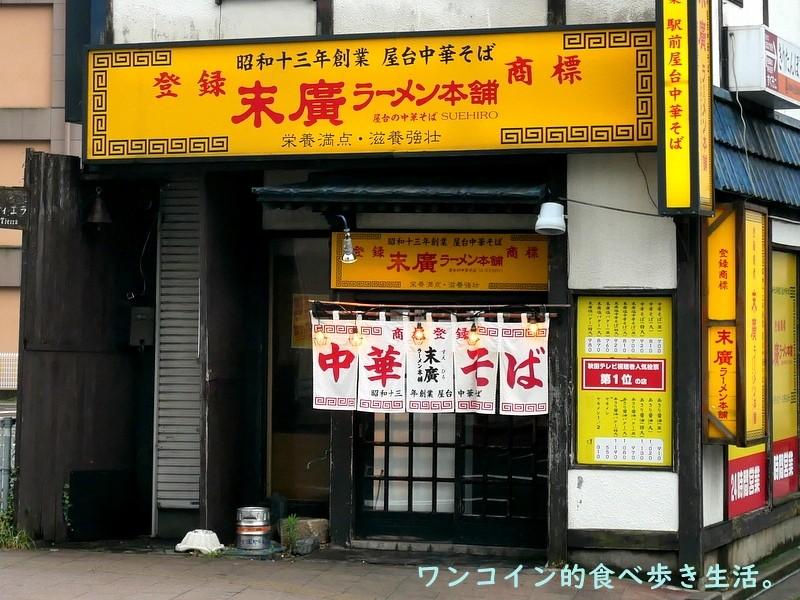 末廣ラーメン本舗・秋田駅前分店
