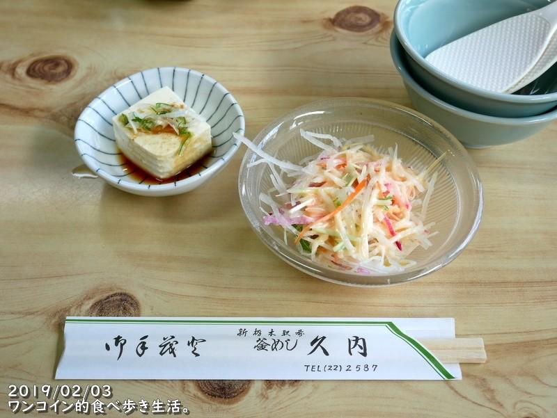 栃木市・久内釜めし店 。釜めしセットの小鉢