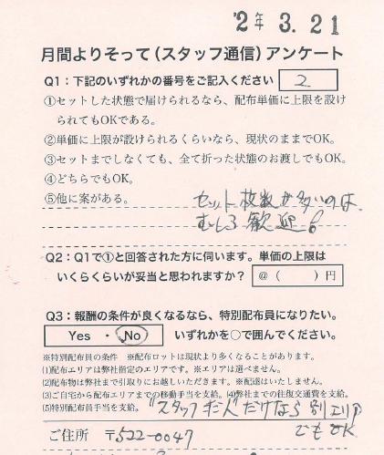 スタッフT・I : 彦根